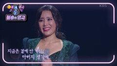 감동적이었던 홍경민과 서제이의 노래... 아버지가 생각난 수잔과 신영숙   KBS 210918 방송