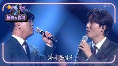 신유&박구윤 - 꿈에 본 내 고향   KBS 210918 방송