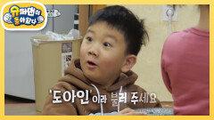 연우가 '천 번' 돌려 만드는 맷돌 커피! (feat. 도아인) | KBS 210117 방송