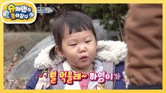 노래가 0.1초도 쉬지 않는 하영이의 심부름 길~♩♪ | KBS 210117 방송