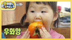 도장금 하영이 '설탕 맛이 나서 설탕이라 생각한 것이온데..' | KBS 210117 방송