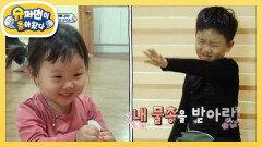 대장 연우 잡는 진정한 실세 도하영! | KBS 210117 방송