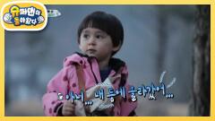 ※심쿵주의※ 윌벤져스, 드.디.어 다람쥐를 만났다람쥐?! | KBS 210307 방송