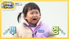 도아빠의 소.확.행 하영이 놀리기♡ | KBS 210307 방송