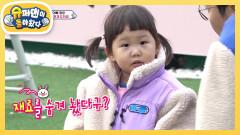 연우X하영, 숨겨진 부대찌개 재료를 찾아라! | KBS 210307 방송