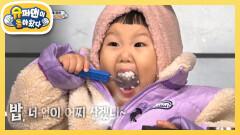 먹하영 Tip. 매울 땐 밥을 드세요! (feat. 라면 영접) | KBS 210307 방송