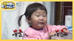 사이먼 '도미니' 연우&하영 남매의 거리두기 | KBS 210307 방송