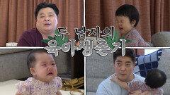 슈퍼맨이 돌아왔다 391회 티저 - 조이네   KBS 방송