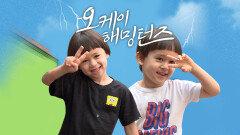 슈퍼맨이 돌아왔다 391회 티저 - 윌벤져스네   KBS 방송