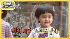 나는야 NG왕 씬스틸러 벤틀리의 NG퍼레이드   KBS 210718 방송