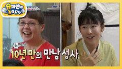 10년 만에 다시 만난 따루와 사유리! 엄마들의 수다 (a.k.a 엄.수.다)   KBS 210718 방송