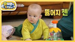 [사유리네] 멈출 수 없는 이끌림! 누나들 장난감이 궁금하'젠'!   KBS 210718 방송
