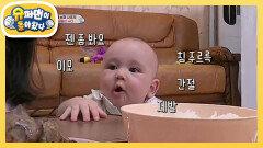 [사유리네] 손이 가요 손이 가~ 젠 두상에 손이 가요~   KBS 210718 방송