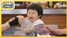서효림정명호, 조이와 윤정수 삼촌의 숨 막히는(?) 만남!   KBS 210718 방송