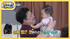 육아 마스터 효림&최희에게 특급 강의 듣는 정수 (feat. 육아 선배 명호)   KBS 210718 방송
