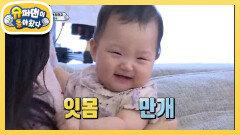 서효림정명호, 조이의 친구! 최희 딸 '서후'가 놀라왔서후   KBS 210718 방송