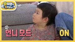 수미쌤 못지않은 조이 포스 작렬! 친구와 만난 조이   KBS 210718 방송