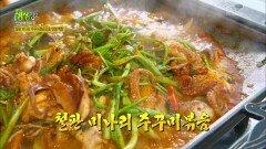 철판 미나리 쭈꾸미볶음으로 인생 역전   KBS 210303 방송
