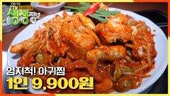 20년 경력 셰프가 만든 1인 9,900원? 엄지척! 아귀찜♨   KBS 210302 방송
