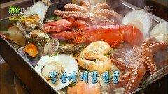 맛도 푸짐함도 2배! 쌍문어 해물 전골   KBS 210917 방송