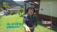 일흔 소녀의 행복 정원   KBS 210922 방송