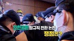[아침 뉴스룸] 인천국제공항 정규직 전환 논란