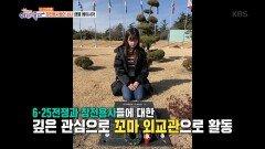 [6.25전쟁 70주년 기획] 14살 소녀의 6월 25일