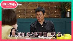 BTS를 모르는 아이들?! 빈이 팬인 태형이의 선물을 받은 빈이의 반응은? | KBS 210722 방송
