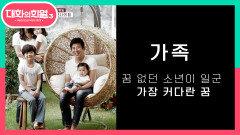 가족은 나의 힘! 성동일의 인생에서 항상 중요했던 국밥집! | KBS 210722 방송