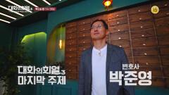 [12회 예고] 지연된 정의를 앞당기기 위해서 등장했다! 대한민국 최초의 재심전문 변호사 박준영 | KBS 방송
