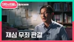 모두가 외면한 그들에게 손 내민 유일무이한 '재심 전문' 변호사, 박준영! | KBS 210729 방송