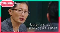 일보러 가는 아버지와 가출하는 아들과의 만남! 그때는 몰랐던 아버지의 표현 방법..! | KBS 210729 방송