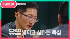 유명해지고 싶다는 욕심으로 시작된 박준영 변호사의 인생 사건! | KBS 210729 방송