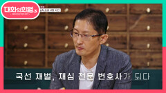국선 변호사에서 재심 전문 변호사로 잊고 있던 나의 청소년기를 떠오르게 해준 일! | KBS 210729 방송