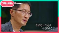 진범과 의기투합해 재심을 이끌어냈던 사건! 확고했던 진범의 의지! | KBS 210729 방송