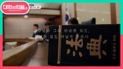 '만약 내가 검사였다면?' 누굴위한 공론화인가? 단순하지 않은 재심 사건의 공론화! | KBS 210729 방송