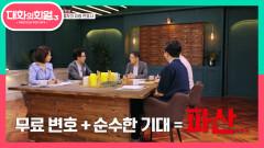파산 위기의 유명 변호사? 박준영 변호사가 파산의 길에서 살아나기까지  | KBS 210729 방송