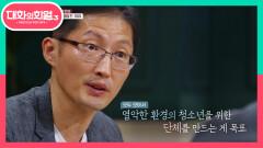 국민들이 박준영 변호사에게 열광한 이유! 도움의 손길에도 그가 궁핍한 이유 | KBS 210729 방송
