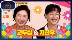 연상연하의 끝판왕 고두심&지현우 등장! 국민엄마와 로코장인의 만남 | KBS 210629 방송