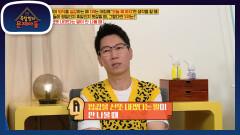 중년 남성이 퇴직을 실감할 때는? 말하다보니 슬픈 정답ㅠㅠ (ft. 은퇴 후 계획)   KBS 210907 방송