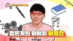 [146회 예고] 영화평론계의 아이돌 등장! 대본보다 재미있는 영화 이야기가 시작됩니다   KBS 방송