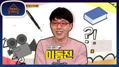 관객들을 사로잡는 한 줄 평의 마법사 '영화 평론가 이동진'   KBS 210914 방송