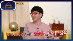 프로페셔녈한 직업정신, 끝까지 보는 게 직업윤리로 여기는 이동진   KBS 210914 방송