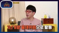 서울대 출신 브레인! 퀴즈 프로그램 문제 출제 위원까지?! 오늘 퀴즈 쉽게 가나(?)   KBS 210914 방송