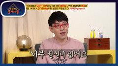 다른 사람의 감정까지 감내해야 하는 어려운 직업... 평론가   KBS 210914 방송