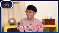 이동진, 봉준호 감독의 첫인상이 설거지 잘하는 남자인 이유?   KBS 210914 방송
