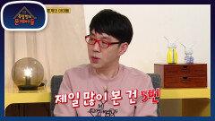 동진의 인생에서 제일 많이 본 영화는? 박쥐!   KBS 210914 방송