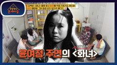 <화녀> 촬영 당시 쥐를 직접 기르라하여 윤여정이 감독을 평생 보지 않으려 했다?!   KBS 210914 방송