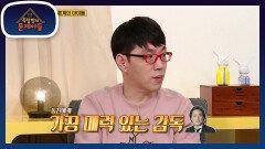 동진에게 인간적으로 가장 매력부자 박찬욱 감독!   KBS 210914 방송