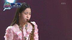 비장의 무기♨ 색소폰 연주가 매력적인 '오유진 - 오늘이 젊은 날'   KBS 210313 방송